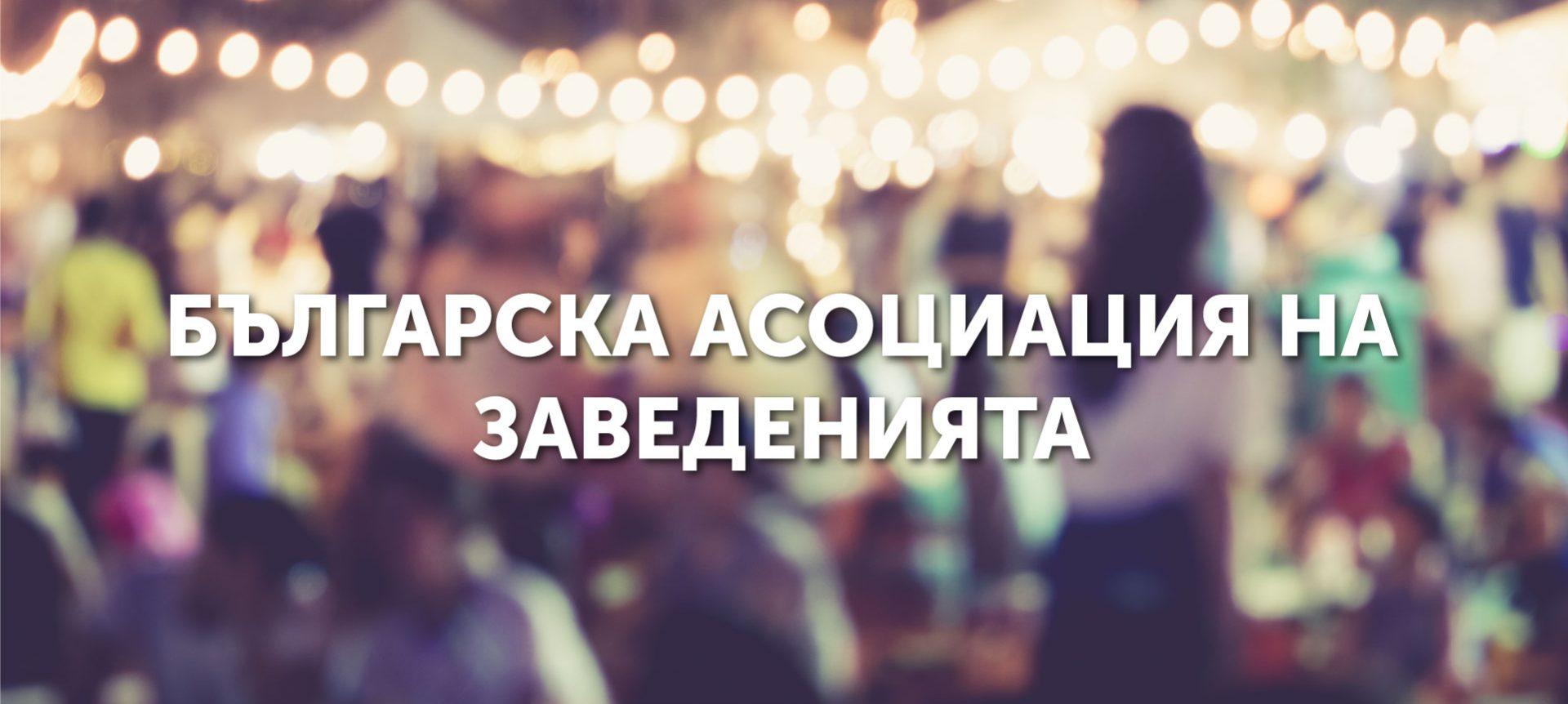 БЪЛГАРСКА АСОЦИАЦИЯ НА ЗАВЕДЕНИЯТА