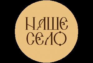 nashe-selo