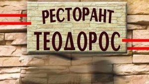 Teodoros (ТЕОДОРОС)